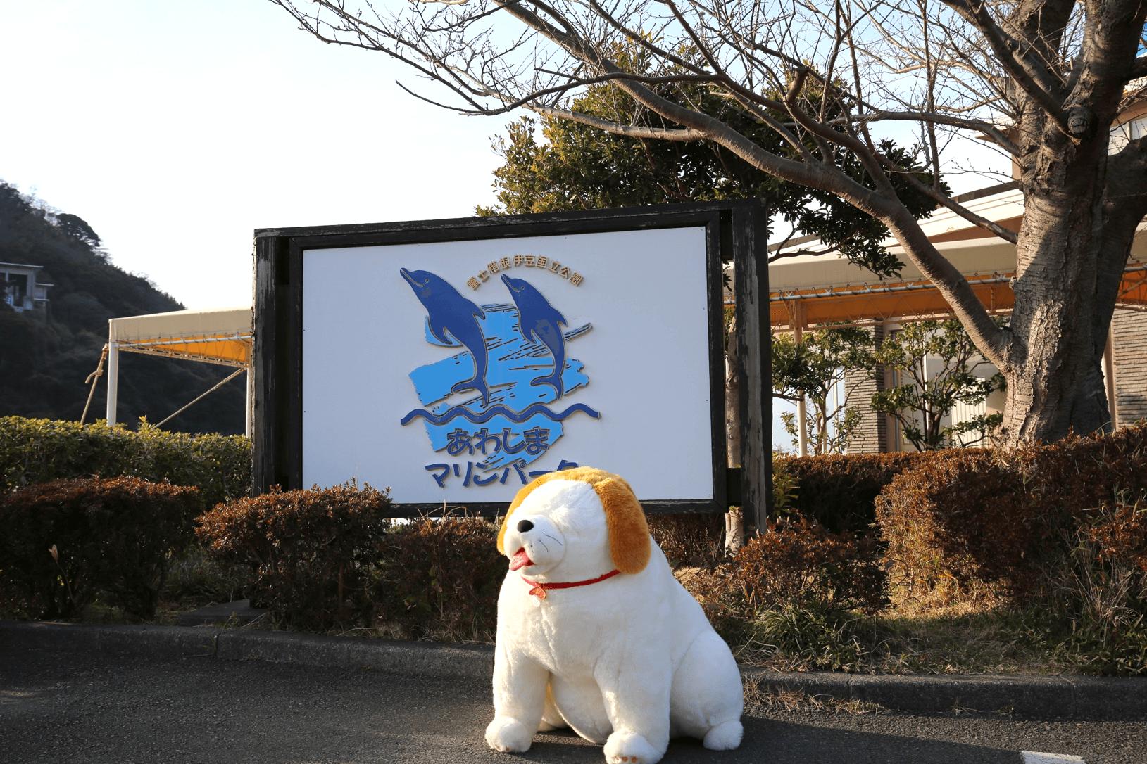 しいたけと行く沼津散策 ~あわしまマリンパーク編~