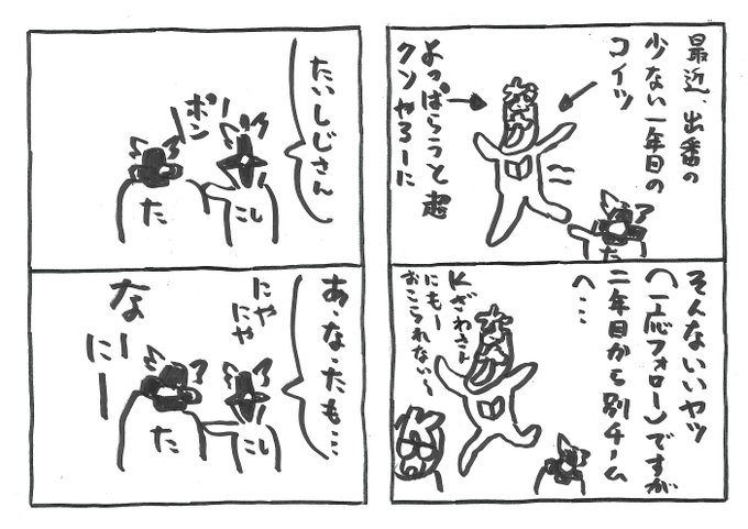 駒形情報局(仮)~異動~