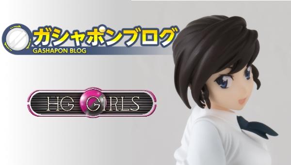 "HG GIRLSに""犬山まな""ちゃんが登場!"