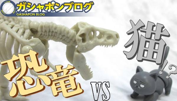 恐竜VSねこ【可動フィギュア商品レビュー】