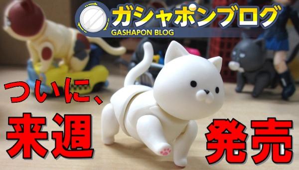 猫の可動フィギュア『まぐねっこ!』商品サンプルレビュー