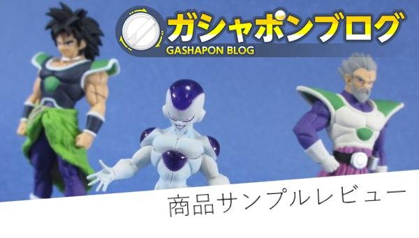 HGドラゴンボールエネミーセット商品サンプルレビュー!【締め切り間近!!】