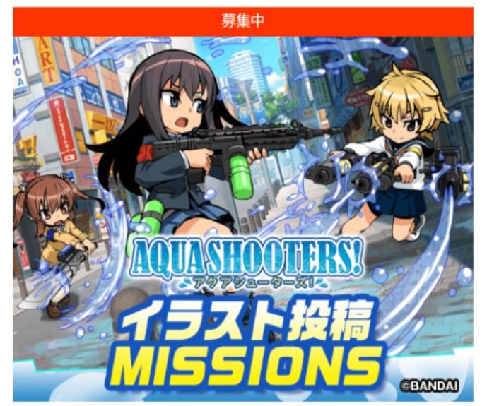 AQUA SHOOTERS!通信 ~ いらすと の こんてすと を おこないます ~