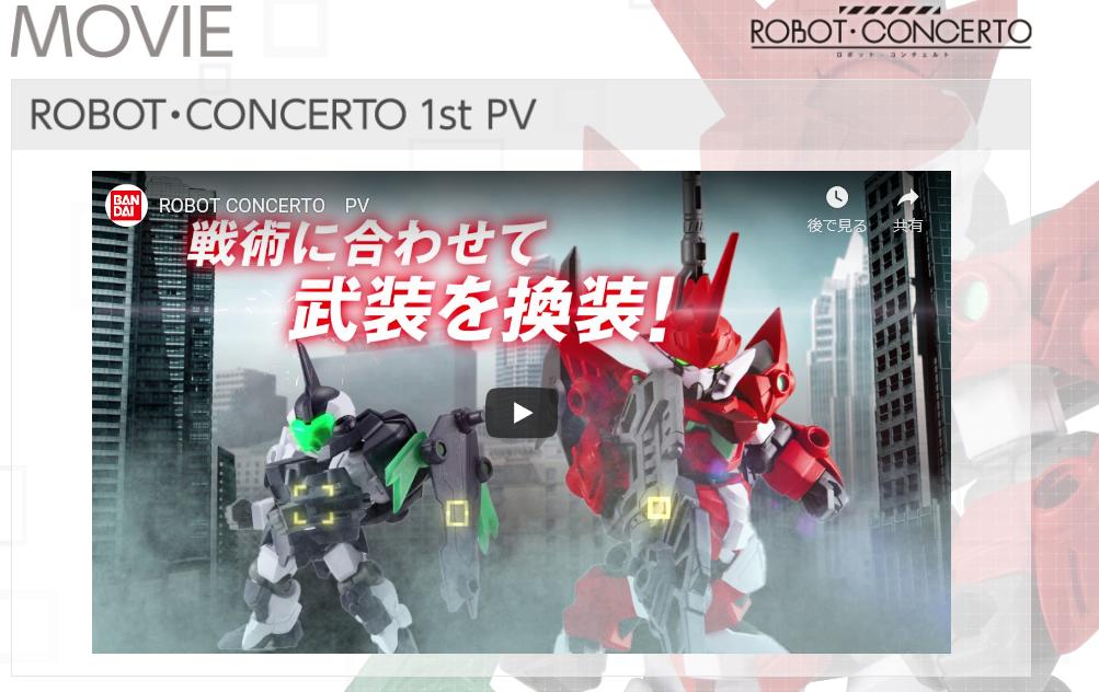 【告知】AQUA SHOOTERS!とロボットコンチェルト②