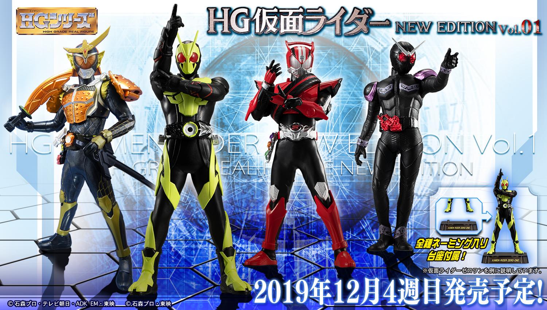 12月4週目発売!HG仮面ライダーNEW EDITION Vol.01