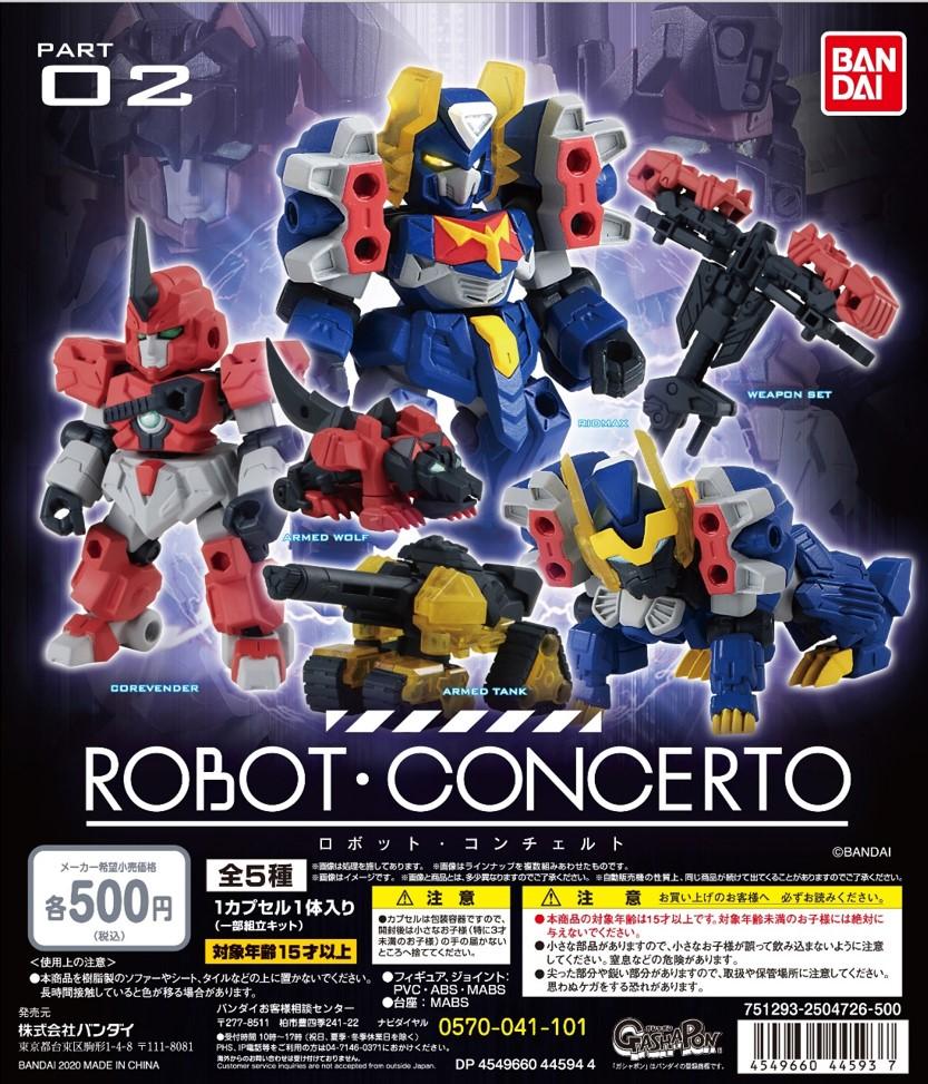 ロボットコンチェルト2弾発売間近!