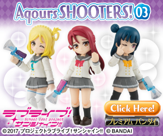 AQUA SHOOTERS!通信 ~今週遂に・・・!?~