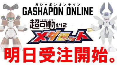【ガシャポンメダロット情報⑩】ガシャポンオンラインでも明日より受注開始!!