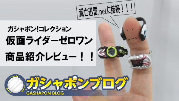 ガシャポン!コレクション 仮面ライダーゼロワン商品紹介レビュー!!