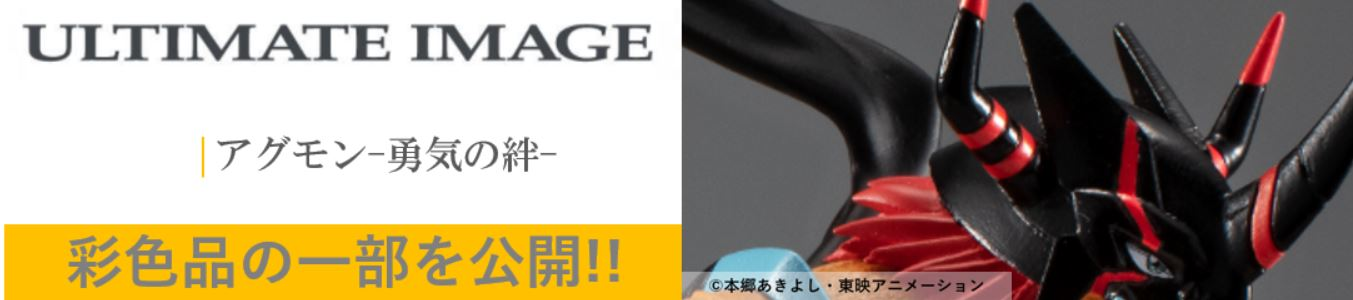 ULTIMATE IMAGE アグモン-勇気の絆- 彩色品の一部を公開!