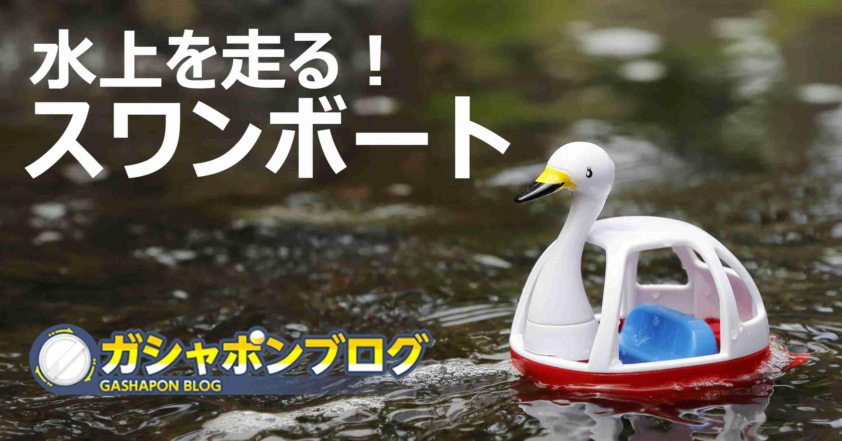 水の上を走る!スワンボートがガシャポンに登場! 動画も公開中!