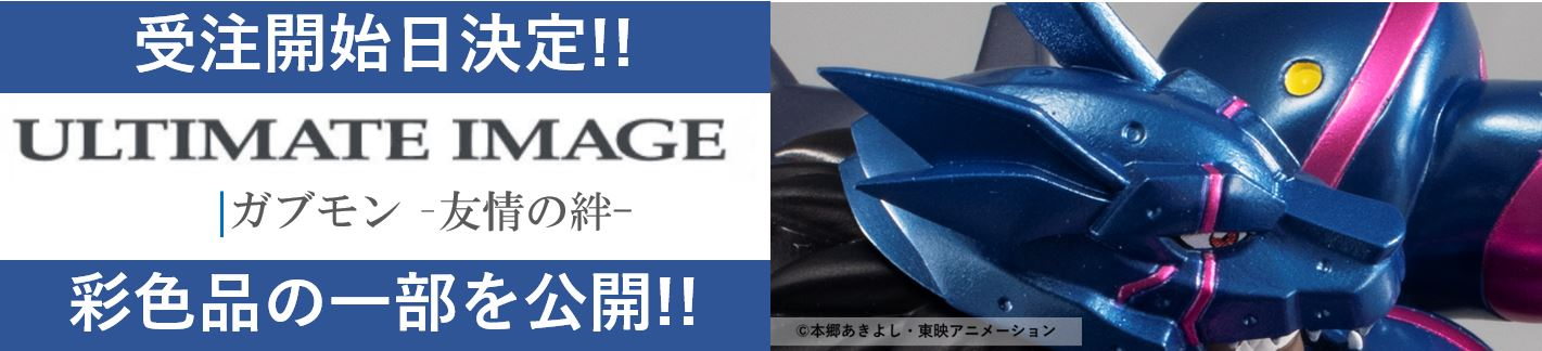 ULTIMATE IMAGE「ガブモン ー友情の絆ー」彩色品の一部公開!