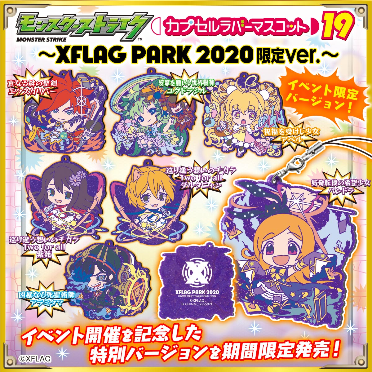 【モンスト】ラバマス~XFLAG PARK 2020限定ver.~期間限定販売中!【フラパ】