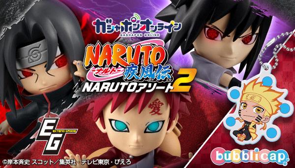 本日受注開始!NARUTO-ナルト- 疾風伝『NARUTOアソート2』の魅力に迫る