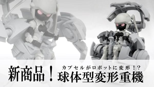 カプセルがロボットに変形!?【新企画進行中!!!】