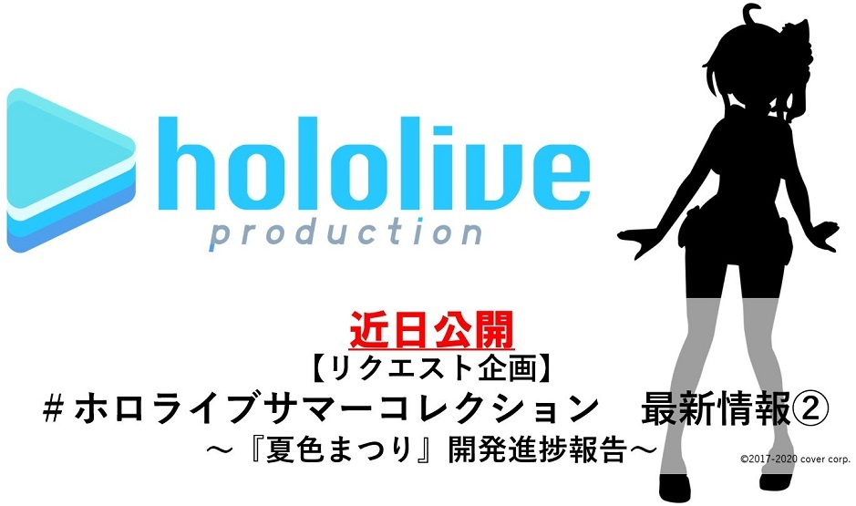 【リクエスト企画】#ホロライブサマーコレクション 最新情報② ~『夏色まつり』開発進捗報告~