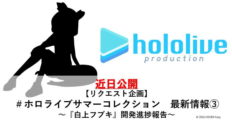 【リクエスト企画】#ホロライブサマーコレクション 最新情報③ ~『白上フブキ』開発進捗報告~