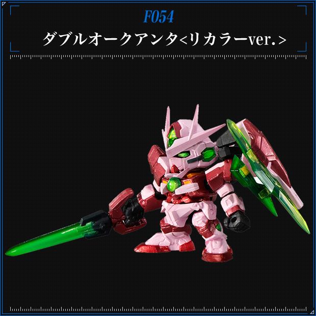 高达食玩扭蛋战士Forte 2.5弹