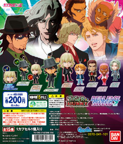 TIGER & BUNNY REAL FACE SWING 2