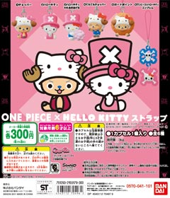ONE PIECE×Hello Kitty ストラップ