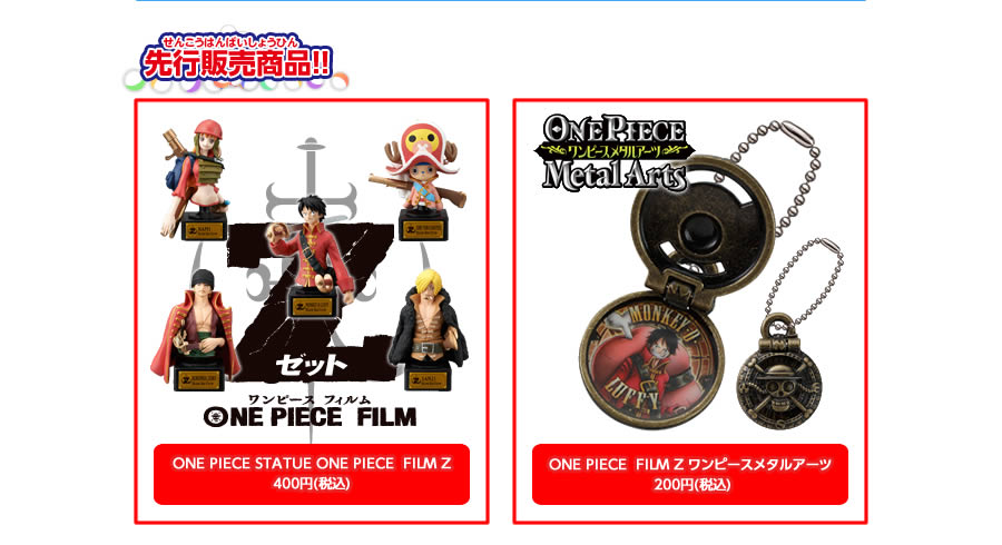 ONE PIECE STATUE FILM Z ONE PIECE メタルアーツ