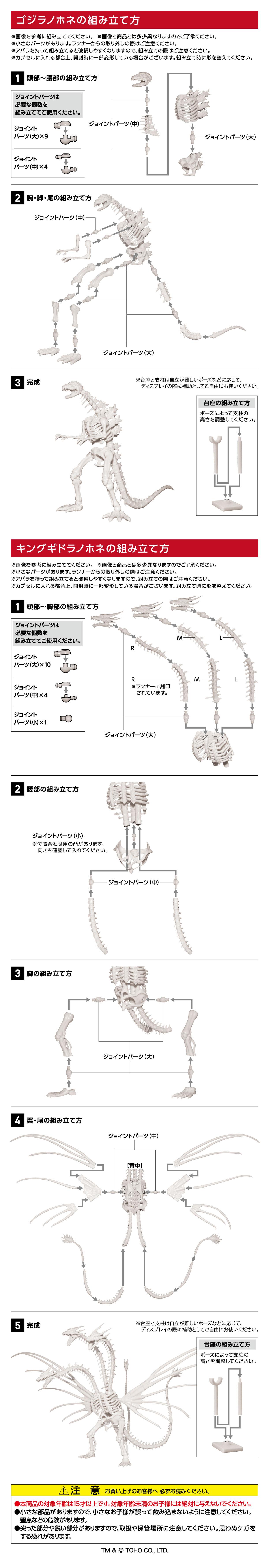 「西川伸司プロデュース 究極可動 ゴジラノホネ」の組み立て方