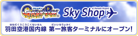 GASHAPON SKY SHOP